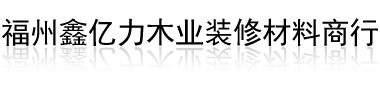 福州市鑫亚虎pt客户端手机版亚虎app下载装修材料商行|细木工板|阻燃胶合板|免漆生态板|亚虎APP板|鑫亚虎pt客户端手机版亚虎app下载